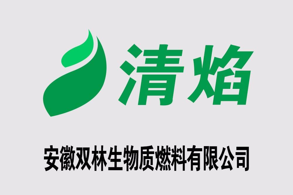 安徽双林生物质燃料有限公司