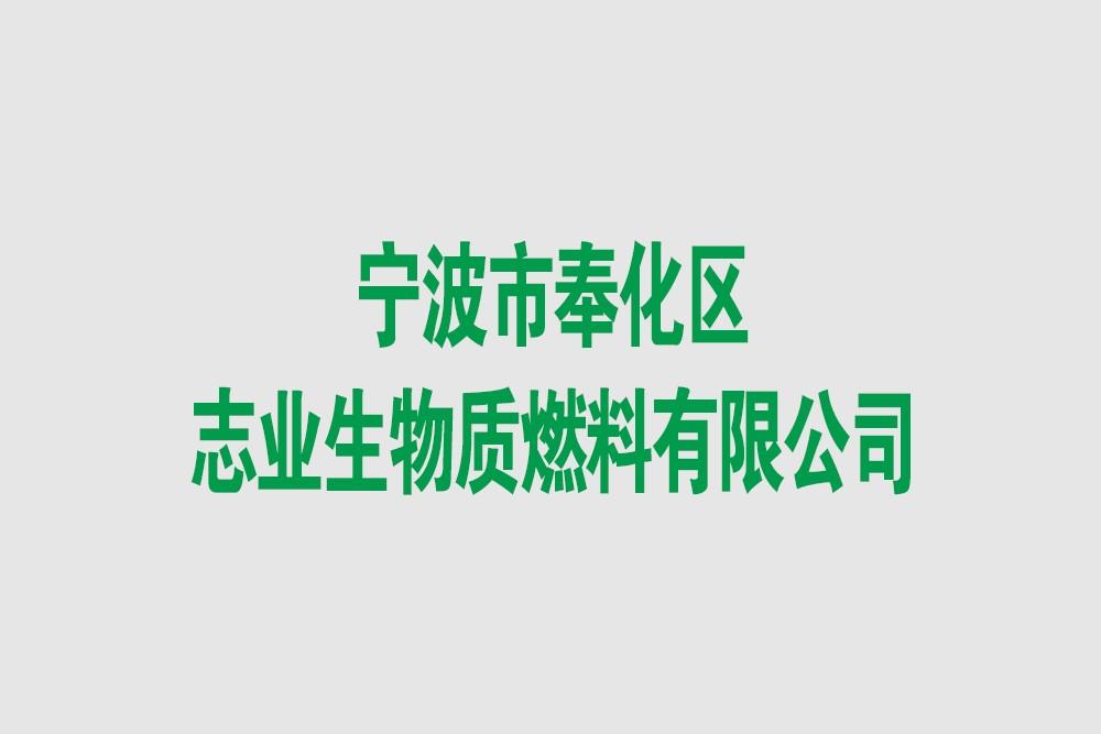 宁波市奉化区志业生物质燃料有限公司