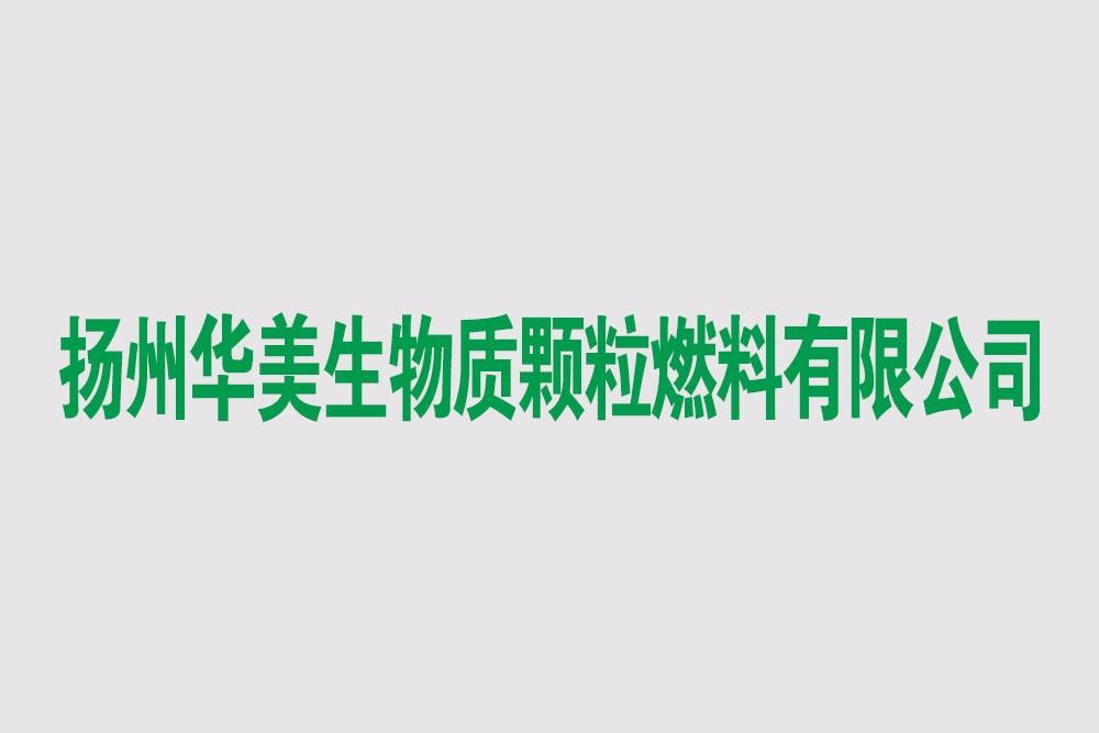 扬州华美生物质颗粒燃料有限公司