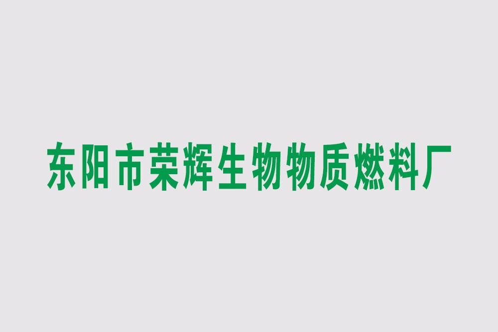 东阳市荣辉生物质燃料厂
