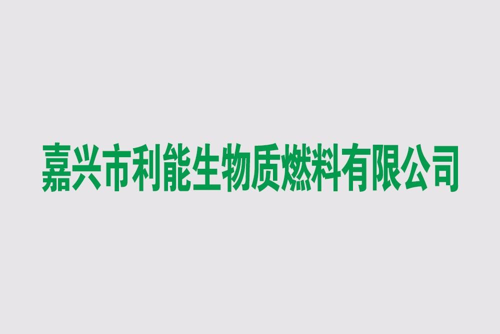 浙江省嘉兴市利能生物质燃料有限公司